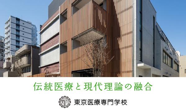 東京 医療 専門 学校 評判