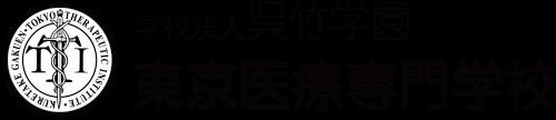 学校法人呉竹学園 東京医療専門学校