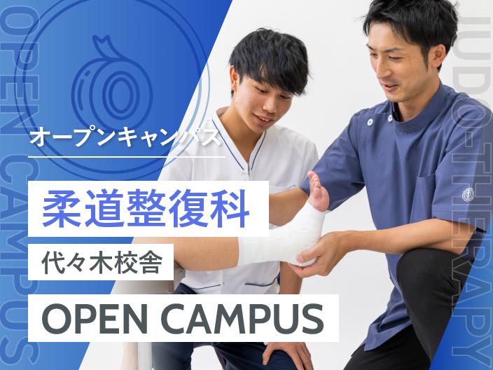 柔道整復科 オープンキャンパス