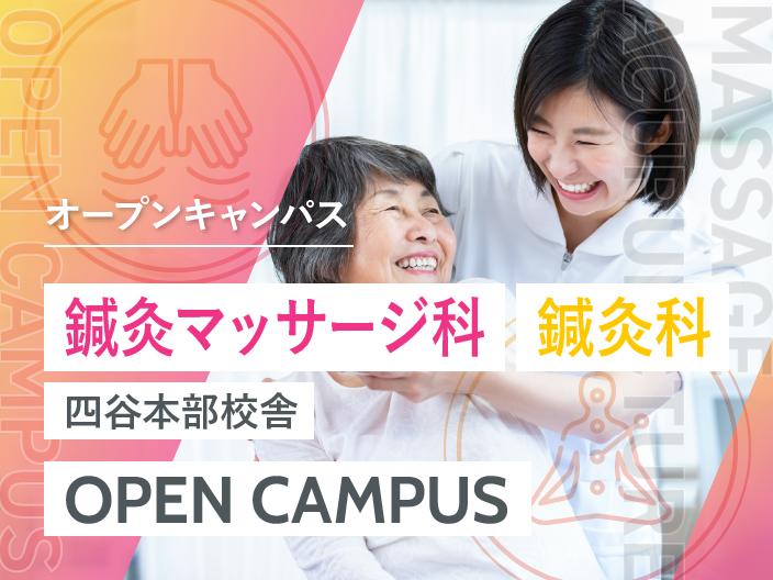 鍼灸マッサージ科 鍼灸科 オープンキャンパス