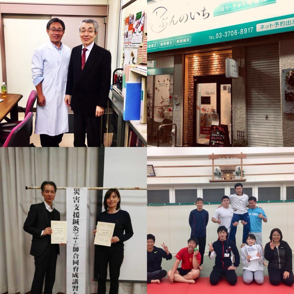 東京医療専門学校 11月のイベント