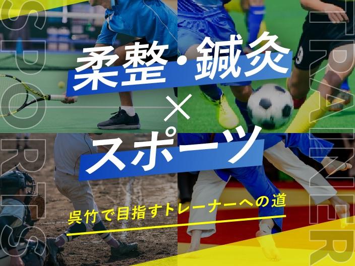 【8月4日(水)10時~|柔道整復・鍼灸・マッサージ】オープンキャンパス『医療×スポーツ』@四谷校舎