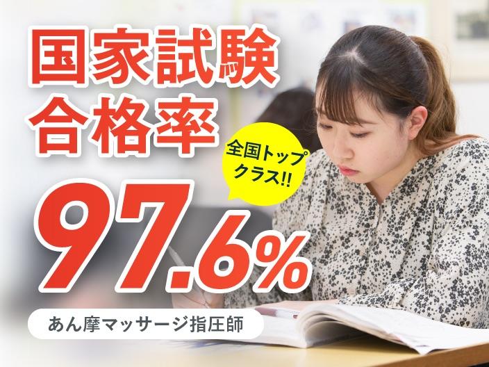 国家試験合格率全国トップクラス!97.6% あん摩マッサージ指圧師