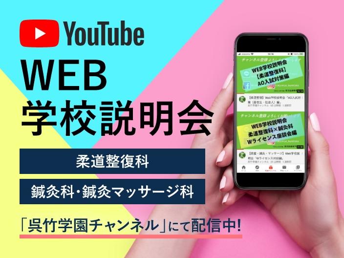 YouTube WEB学校説明会