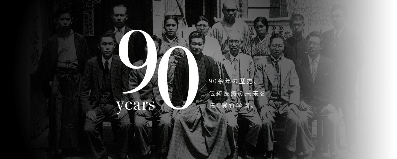 90余年の歴史、伝統医療の未来を拓く呉竹学園。