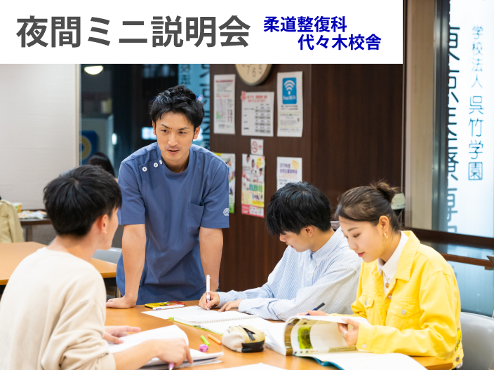 【9月1日(水)18時30分~|柔道整復】夜のミニ学校説明会