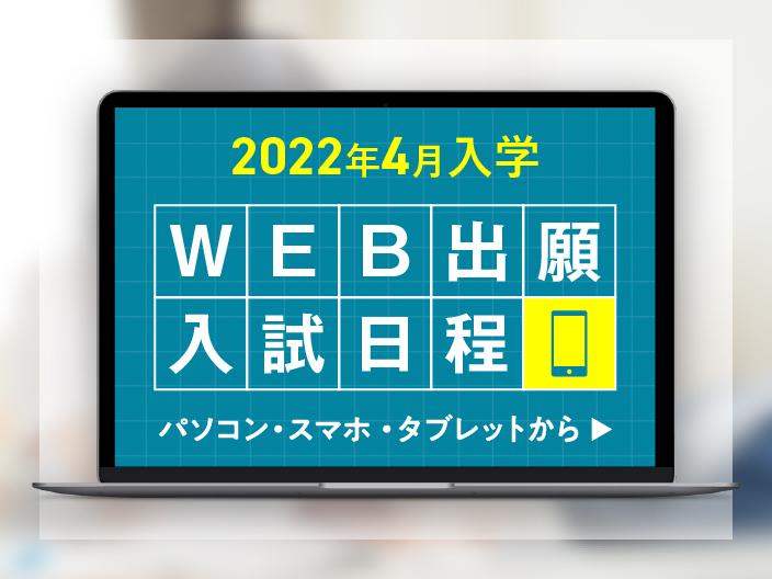2021年4月入学 WEB出願入試日程