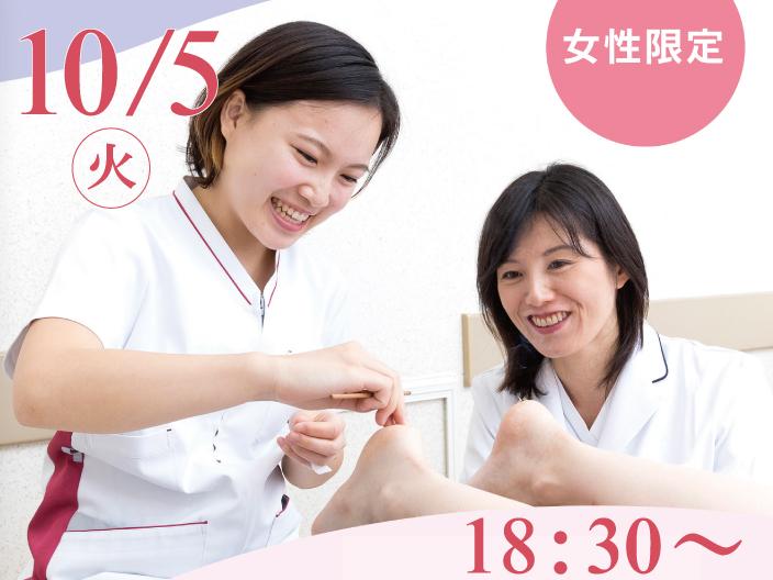 【10月5日(火)18時30分~|女性限定】第3回女子力アップセミナー『驚異の置き鍼!~若返り効果~』